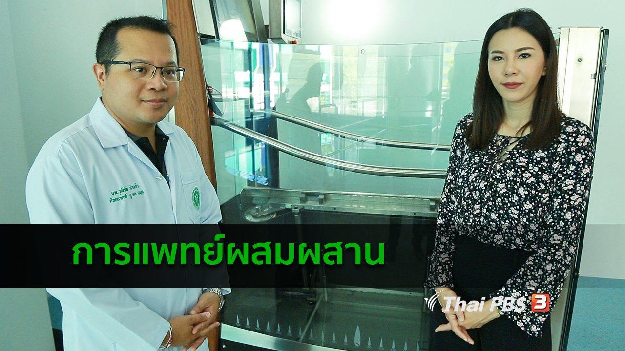 คนสู้โรค - ปรับก่อนป่วย : การแพทย์ผสมผสาน โรงพยาบาลระนอง