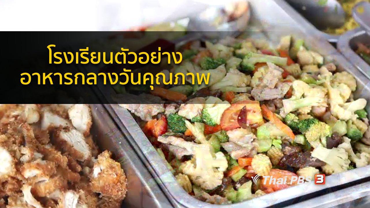 คนสู้โรค - รู้สู้โรค : โรงเรียนตัวอย่าง อาหารกลางวันคุณภาพ