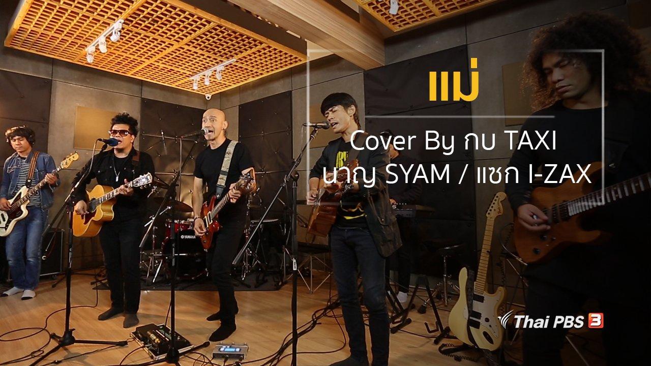 นักผจญเพลง - แม่ Cover By - กบ TAXI / นาญ SYAM / แซก I-ZAX