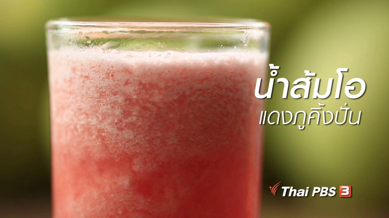 ทั่วถิ่นแดนไทย - เรียนรู้วิถีไทย : น้ำส้มโอแดงภูคิ้งปั่น