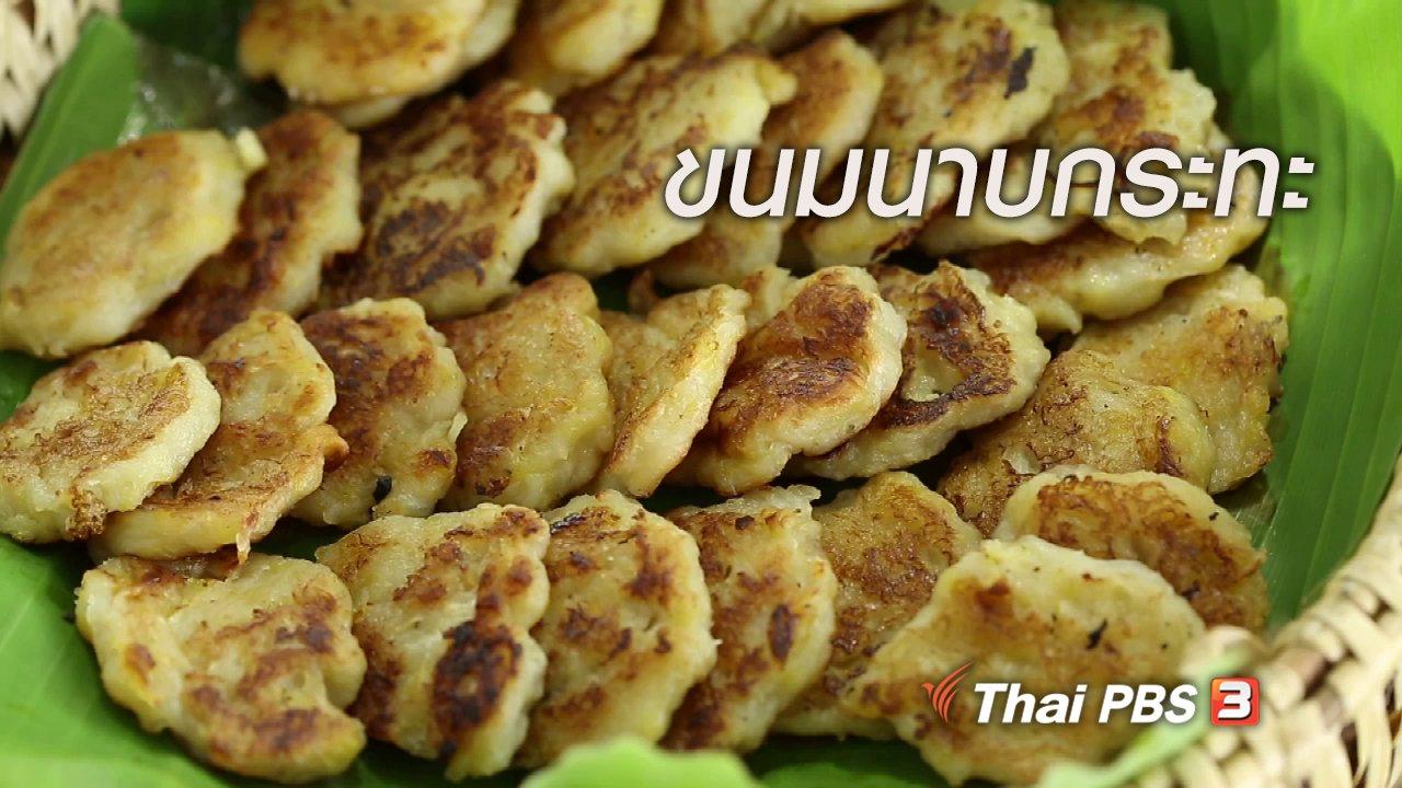 ทั่วถิ่นแดนไทย - เรียนรู้วิถีไทย : ขนมนาบกระทะ