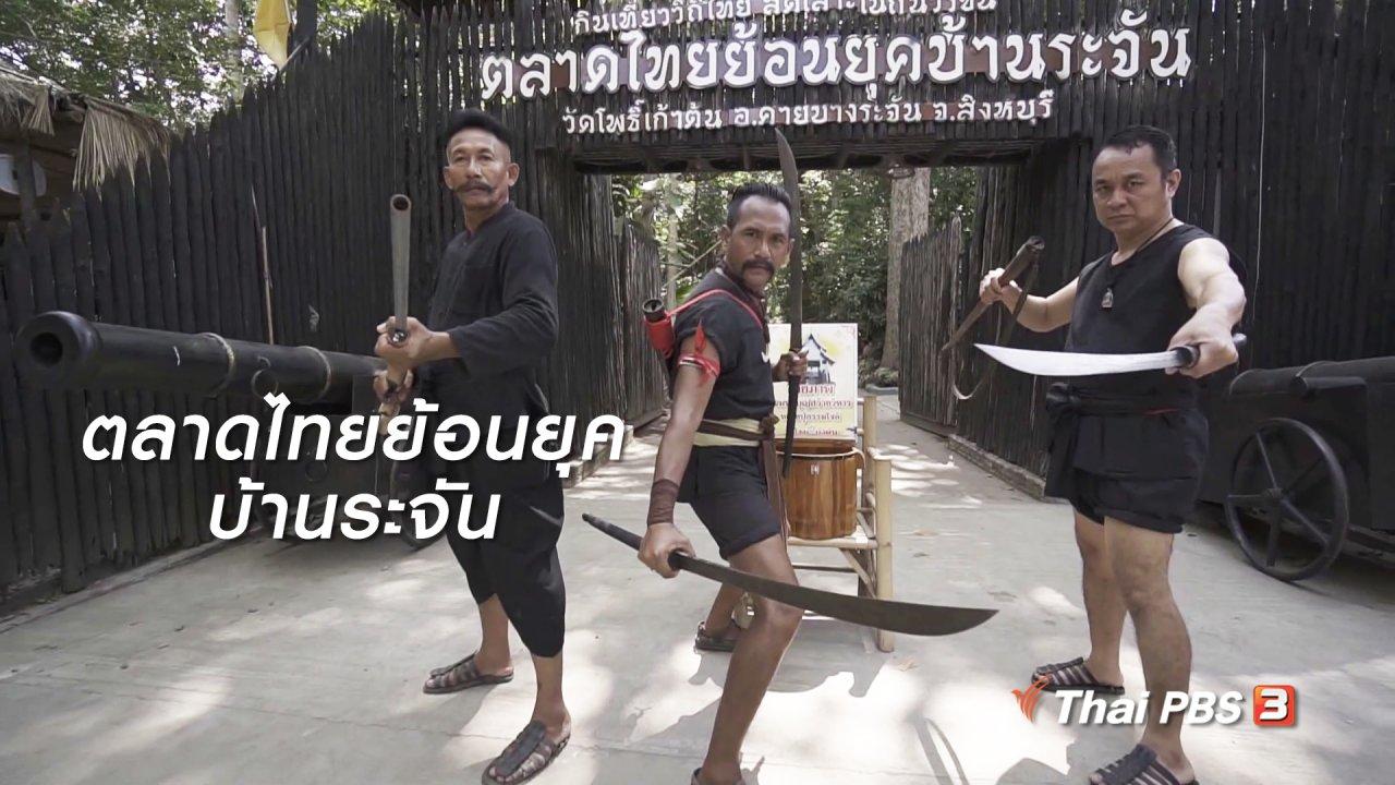 เที่ยวไทยไม่ตกยุค - เที่ยวทั่วไทย : ตลาดไทยย้อนยุคบ้านระจัน