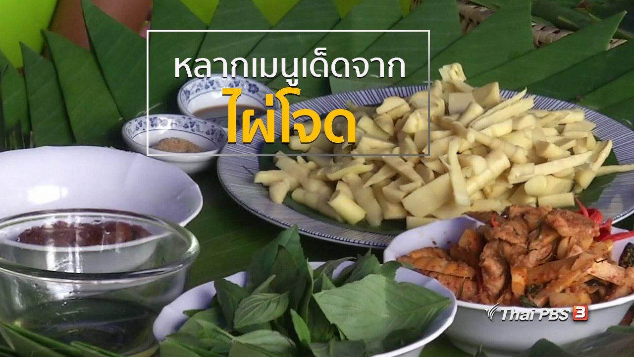 ทุกทิศทั่วไทย - วิถีทั่วไทย : หลากเมนูเด็ดจากไผ่โจด