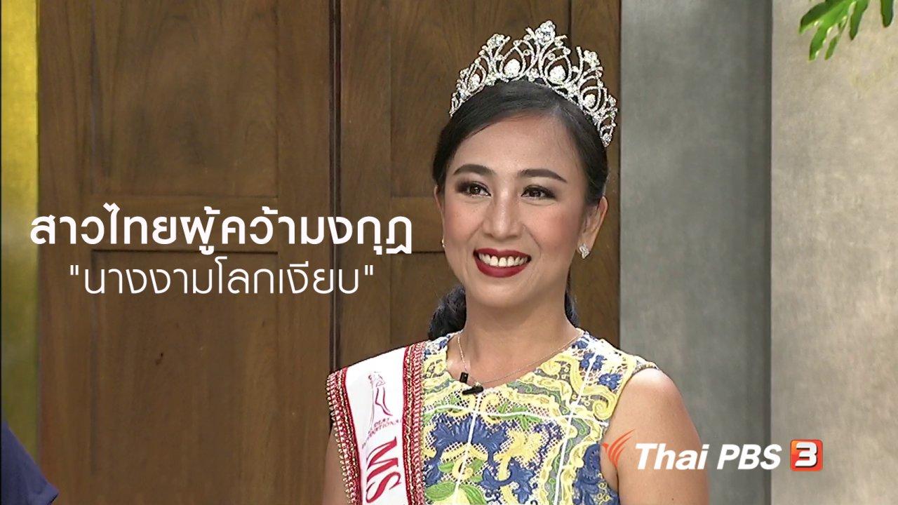 """นารีกระจ่าง - นารีสนทนา : สาวไทยผู้คว้ามงกุฎ """"นางงามโลกเงียบ"""""""