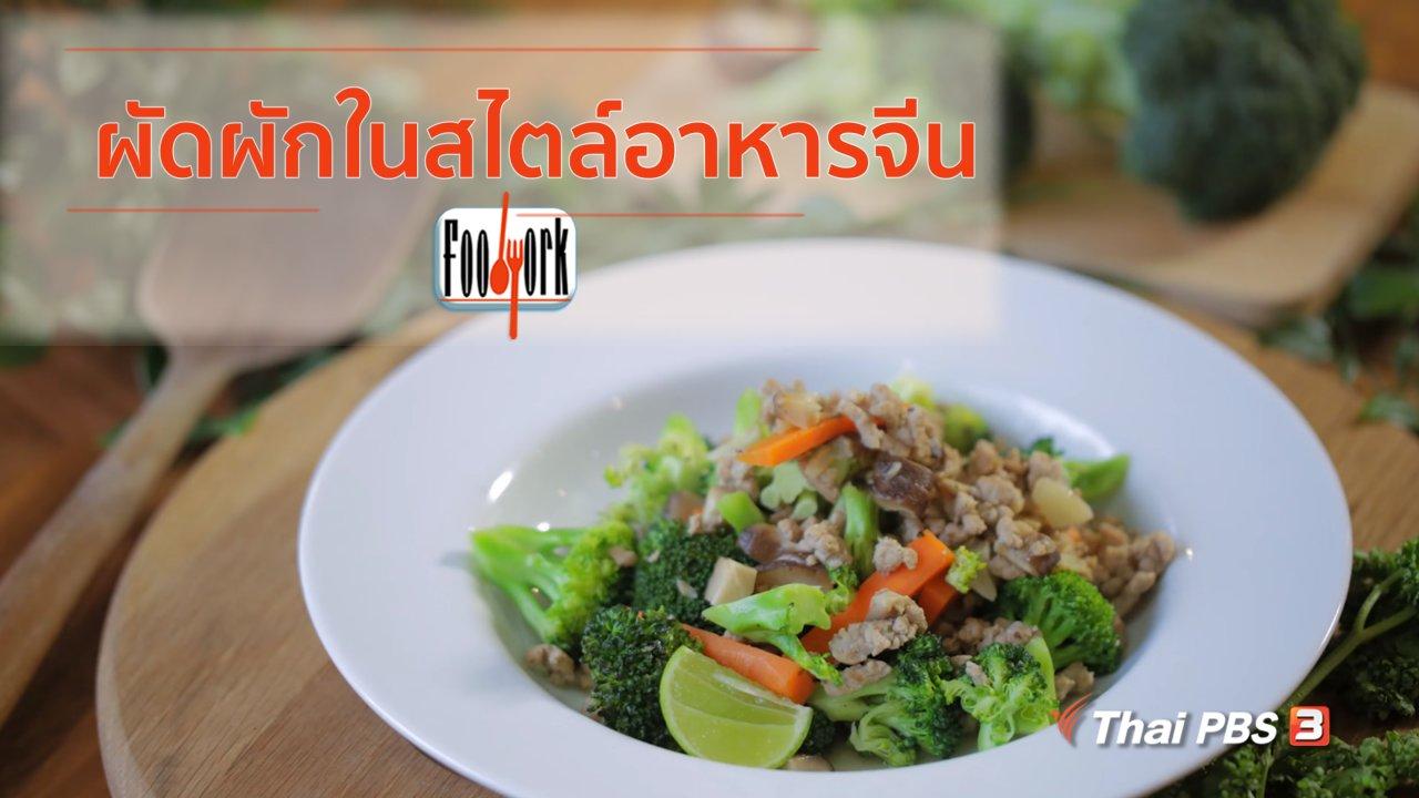 Foodwork - เมนูอาหารฟิวชัน : ผัดผักในสไตล์อาหารจีน