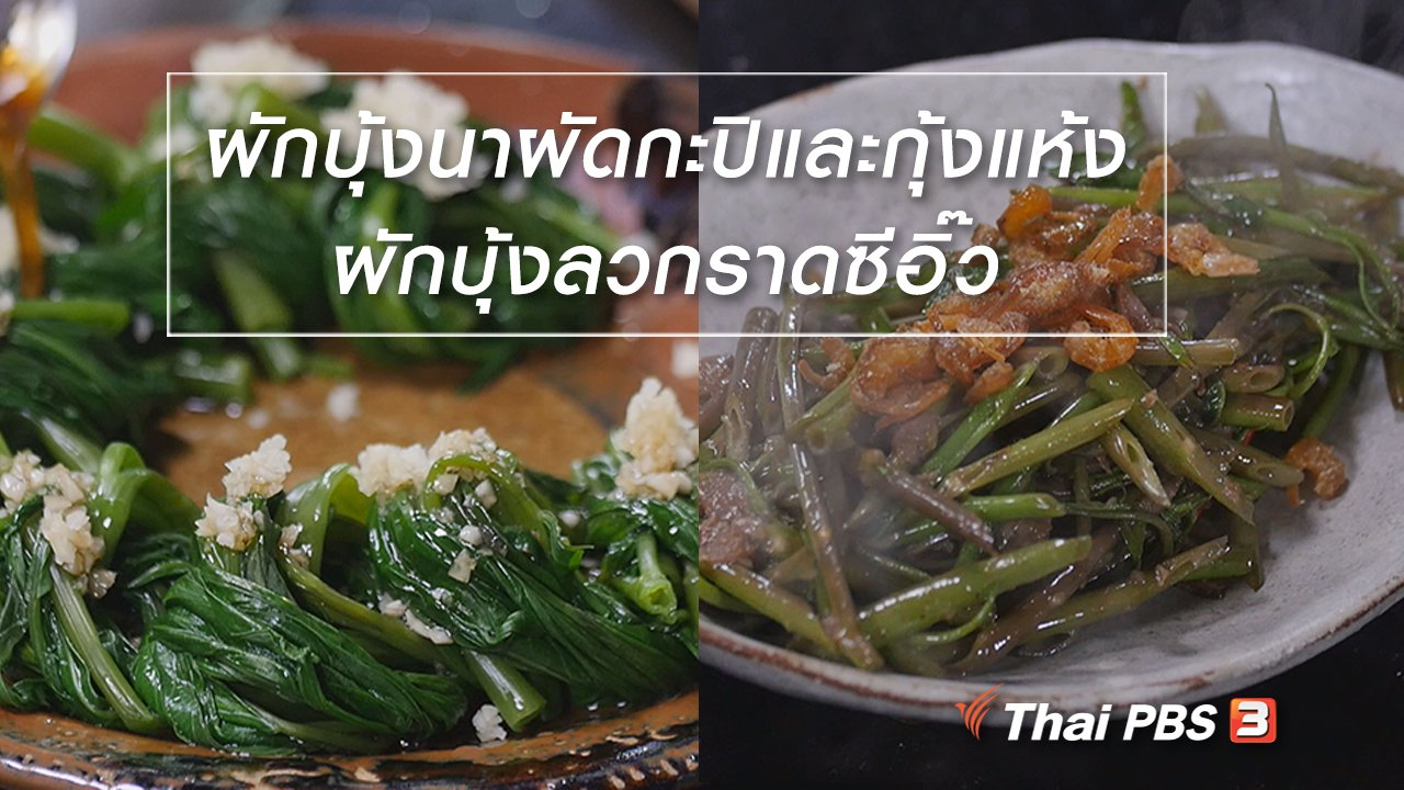 กินอยู่...คือ - สูตรลับออนไลน์ : ผักบุ้งนาผัดกะปิและกุ้งแห้ง กับ ผักบุ้งลวกราดซีอิ๊ว
