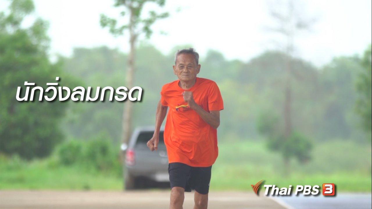 ลุยไม่รู้โรย - สูงวัยไทยแลนด์ : นักวิ่งลมกรด