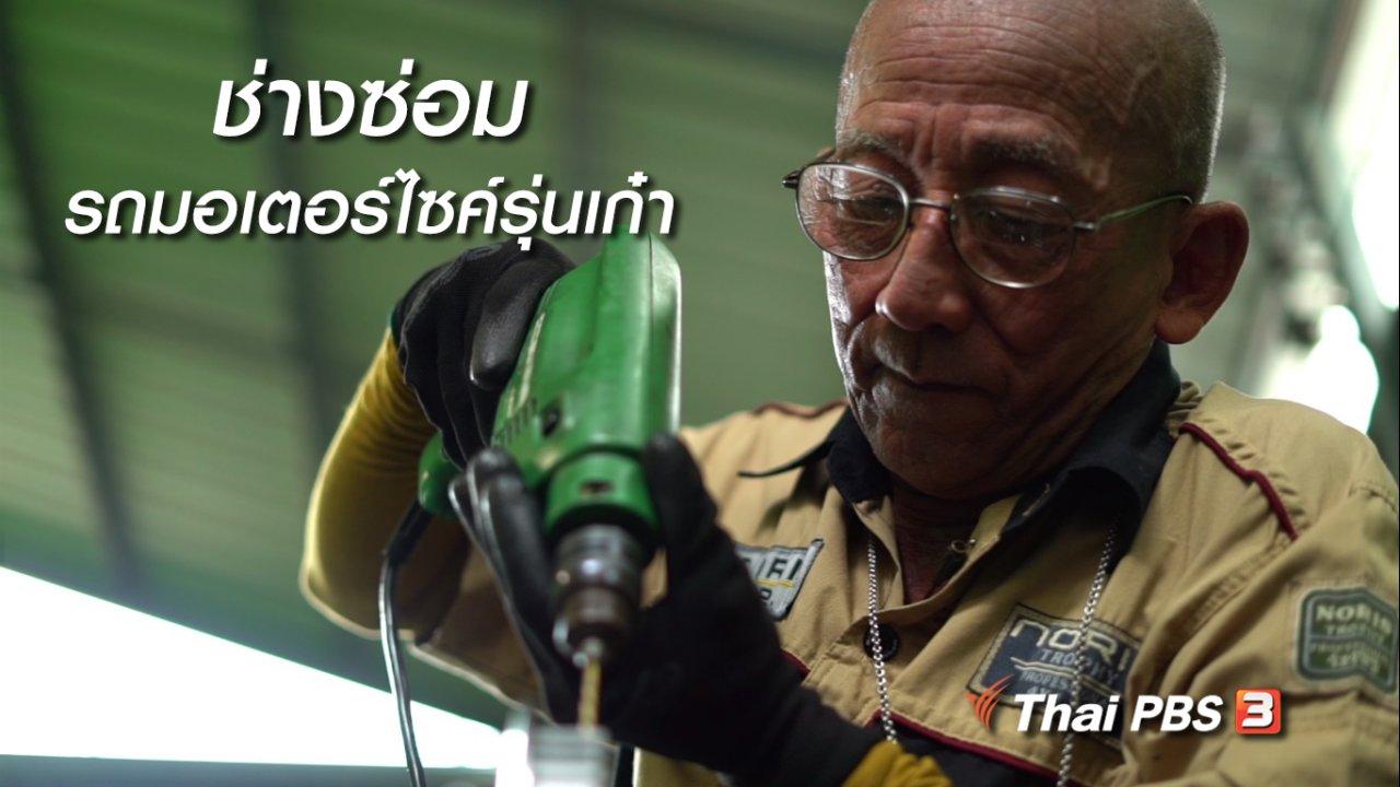 ลุยไม่รู้โรย สูงวัยดี๊ดี - สูงวัยขั้นเทพ : ช่างซ่อมรถมอเตอร์ไซค์รุ่นเก๋า