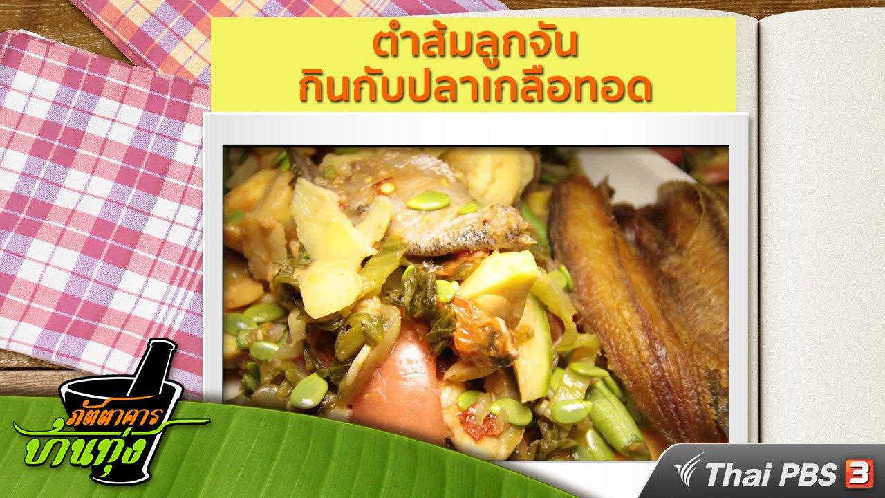ภัตตาคารบ้านทุ่ง - สูตรอาหารพื้นบ้าน : ตำส้มลูกจัน กินกับปลาเกลือทอด