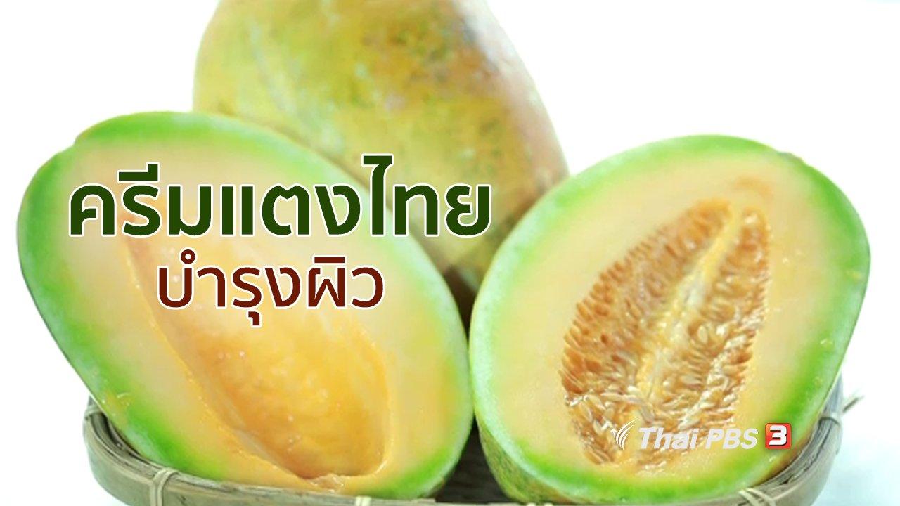 คนสู้โรค - กินดี อยู่ดี กับหมอพรเทพ : ครีมแตงไทย