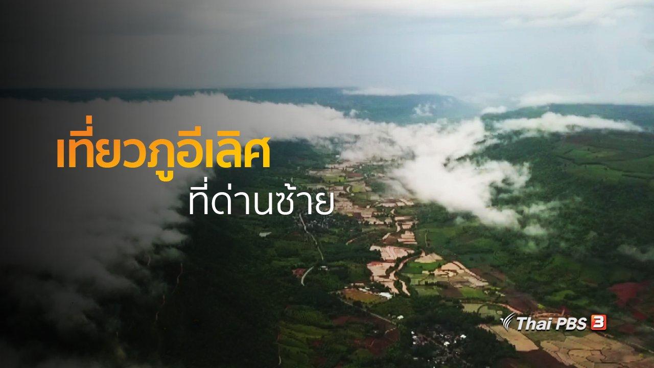 ทุกทิศทั่วไทย - ชุมชนทั่วไทย : เที่ยวภูอีเลิศที่ด่านซ้าย