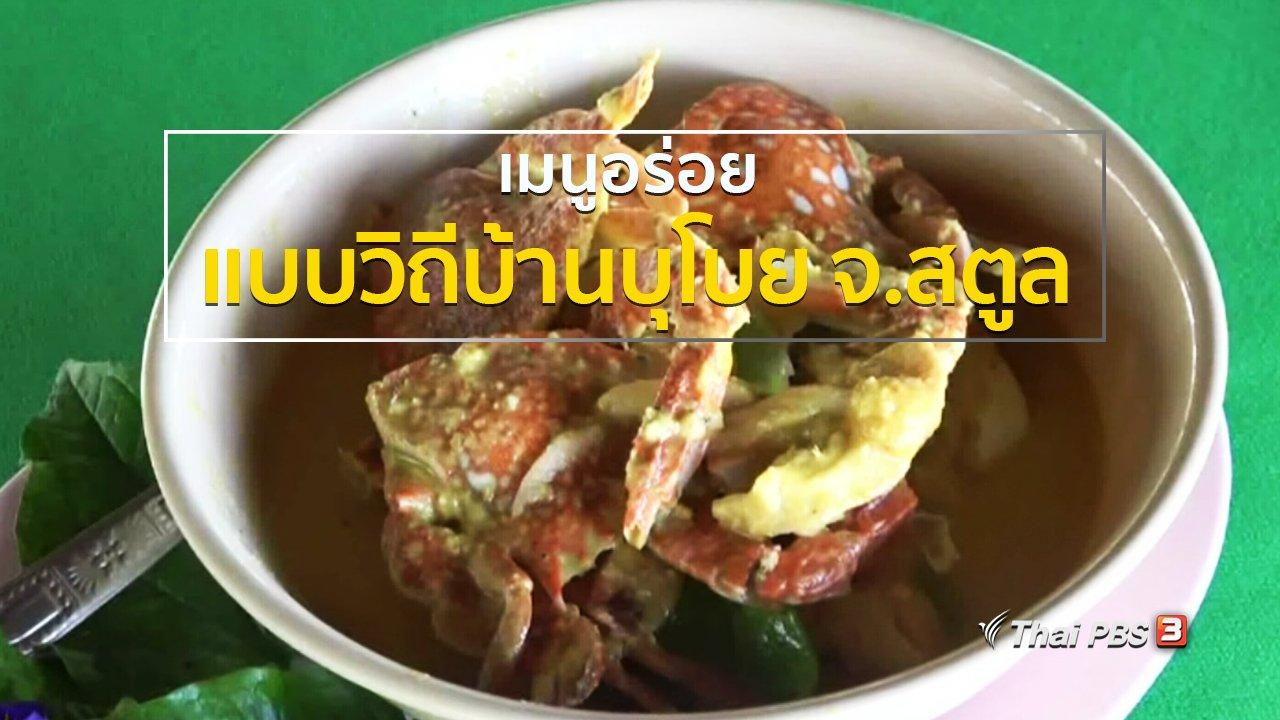ทุกทิศทั่วไทย - ชุมชนทั่วไทย : เมนูอร่อยแบบชุมชนบ้านบุโบย จ.สตูล