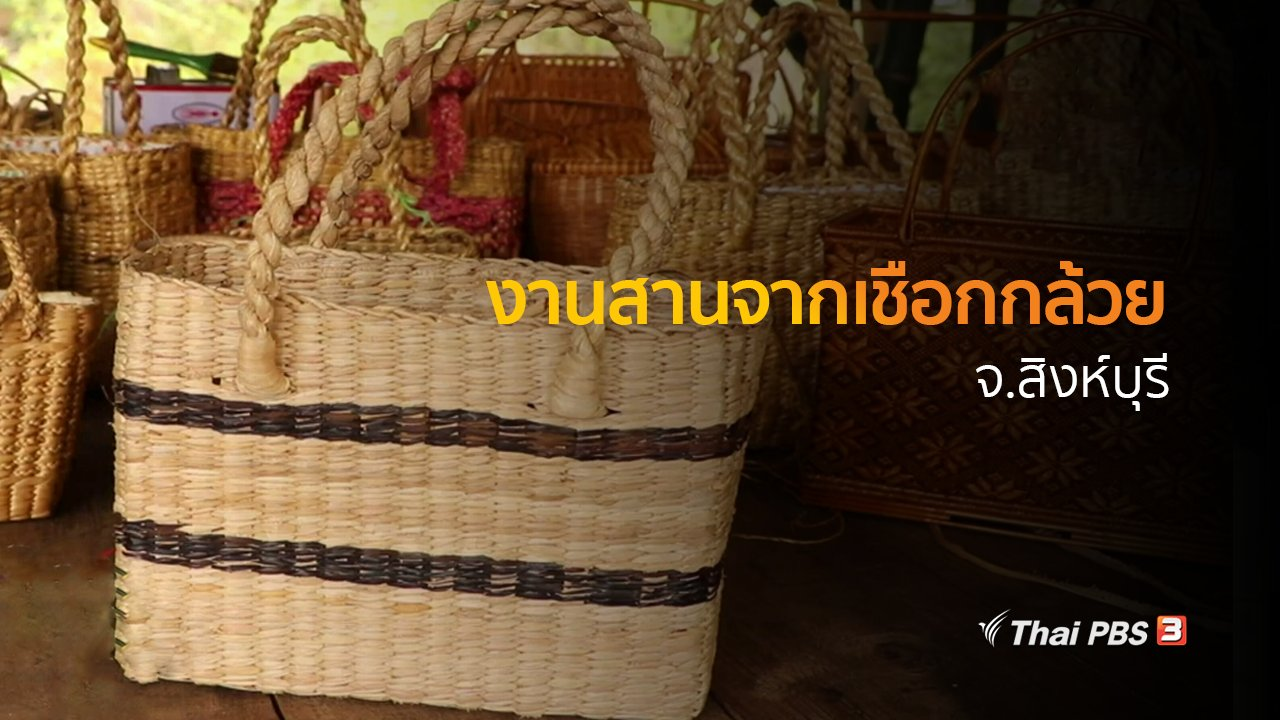 ทุกทิศทั่วไทย - อาชีพทั่วไทย : งานสานจากเชือกกล้วย จ.สิงห์บุรี