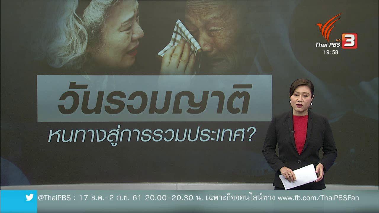 """ข่าวค่ำ มิติใหม่ทั่วไทย - วิเคราะห์สถานการณ์ต่างประเทศ : """"งานรวมญาติ"""" สัญญาณสู่การรวมชาติเกาหลี ?"""