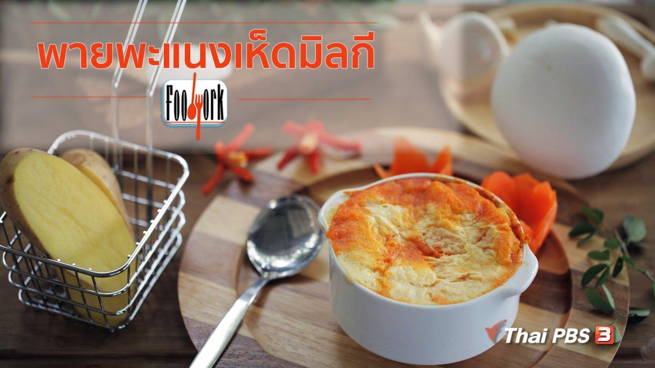 Foodwork - เมนูอาหารฟิวชัน : พายพะแนงเห็ดมิลกี