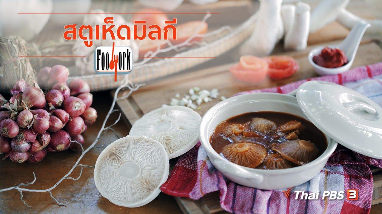 Foodwork - เมนูอาหารฟิวชัน : สตูเห็ดมิลกี