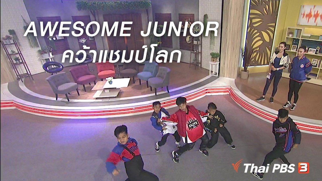 นารีกระจ่าง - นารีสนทนา : AWESOME JUNIOR ทีมฮิปฮอปเด็กไทย คว้าแชมป์โลก