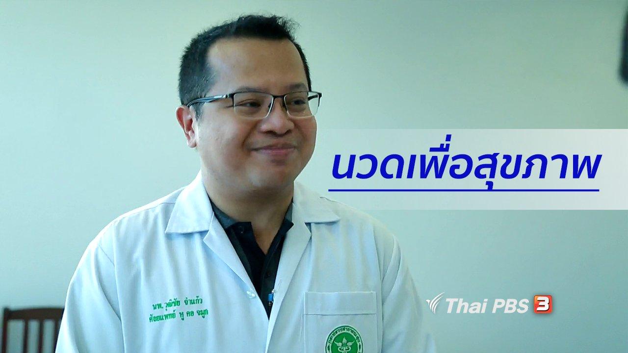 คนสู้โรค - ปรับก่อนป่วย : นวดเพื่อสุขภาพ โรงพยาบาลระนอง