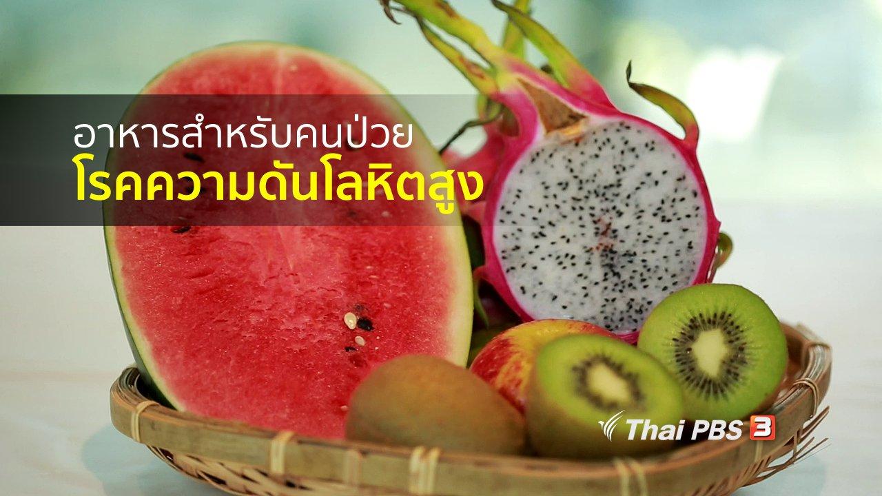 คนสู้โรค - รู้สู้โรค : โภชนาการกับโรคความดันโลหิตสูง