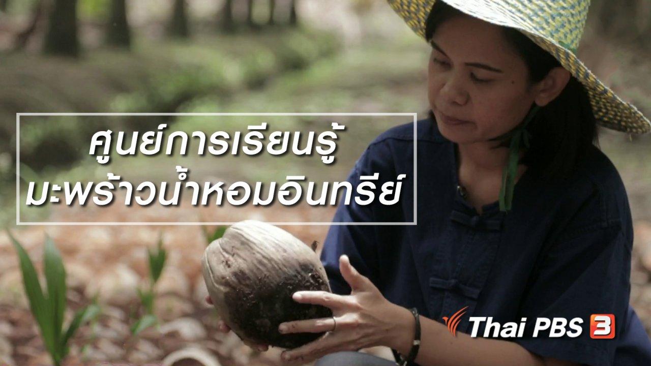 นารีกระจ่าง - ผู้หญิงผู้สร้าง : ศูนย์การเรียนรู้มะพร้าวน้ำหอมอินทรีย์