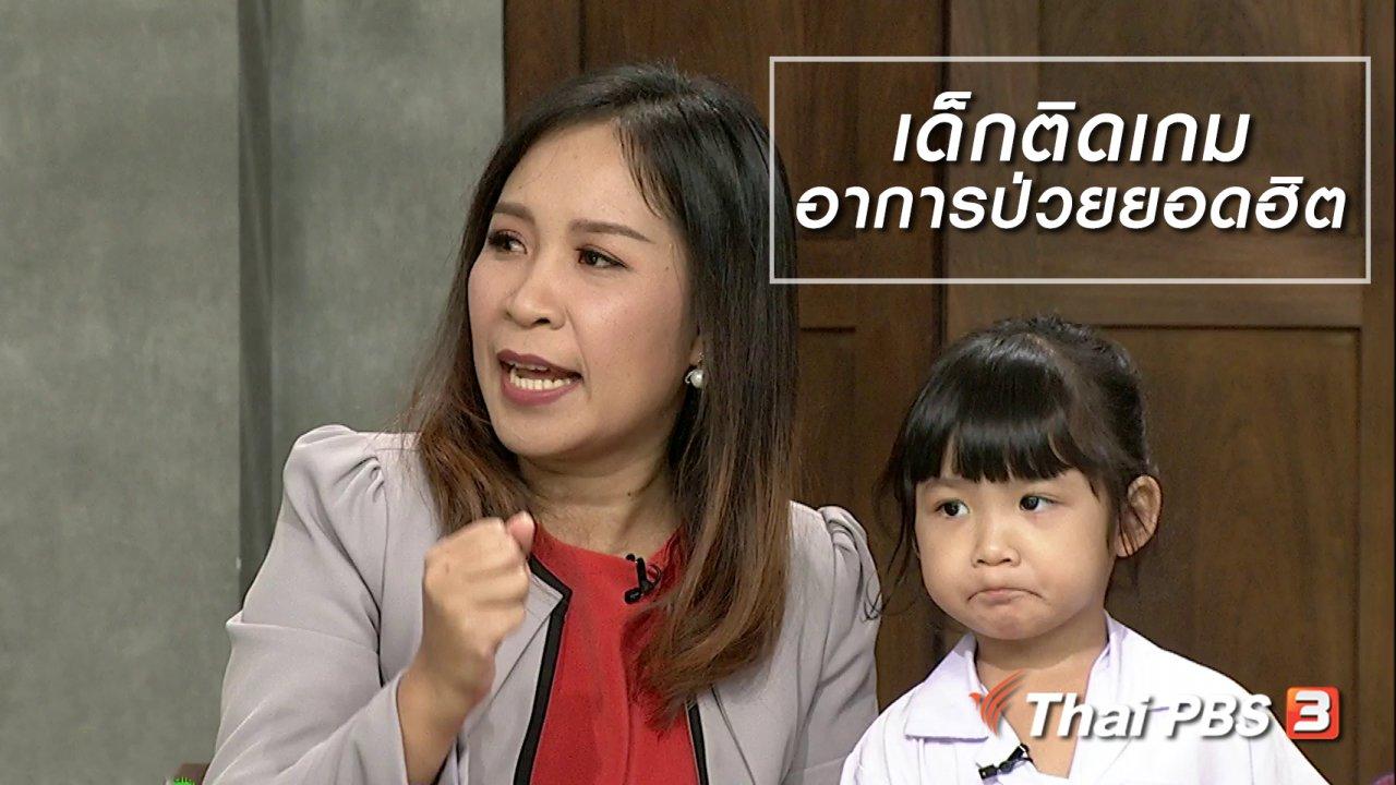 """นารีกระจ่าง - นารีสนทนา : """"เด็กติดเกม"""" อาการป่วยยอดฮิตอันดับ 3 ที่พบมากในเด็กไทย"""