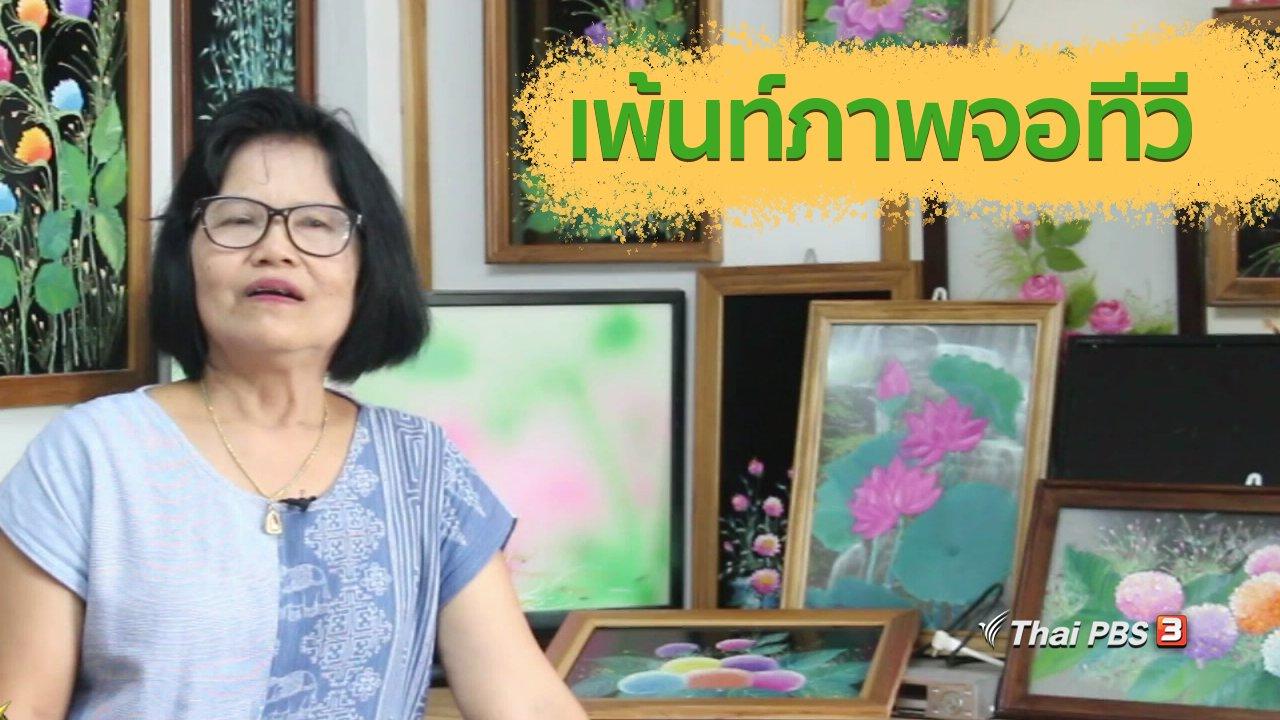 ทุกทิศทั่วไทย - อาชีพทั่วไทย : เพ้นท์ภาพจอทีวี