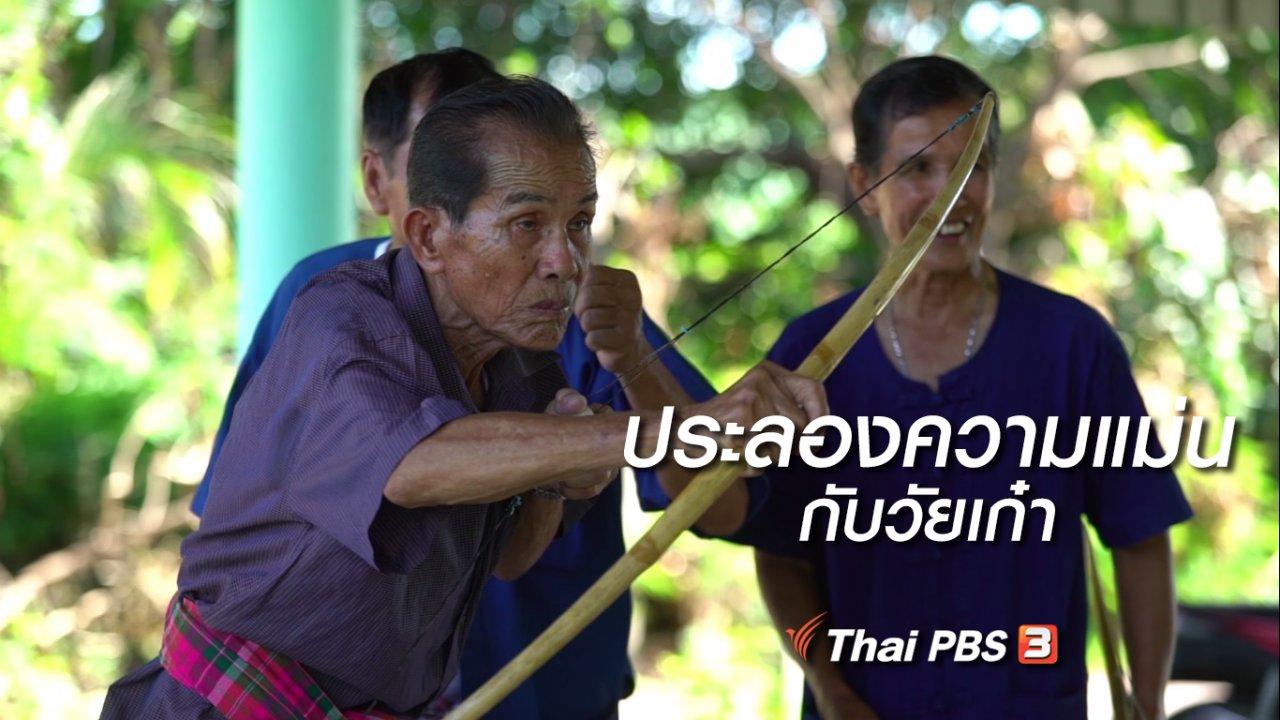 ลุยไม่รู้โรย สูงวัยดี๊ดี - สูงวัยไทยแลนด์ : ประลองความแม่นกับวัยเก๋า
