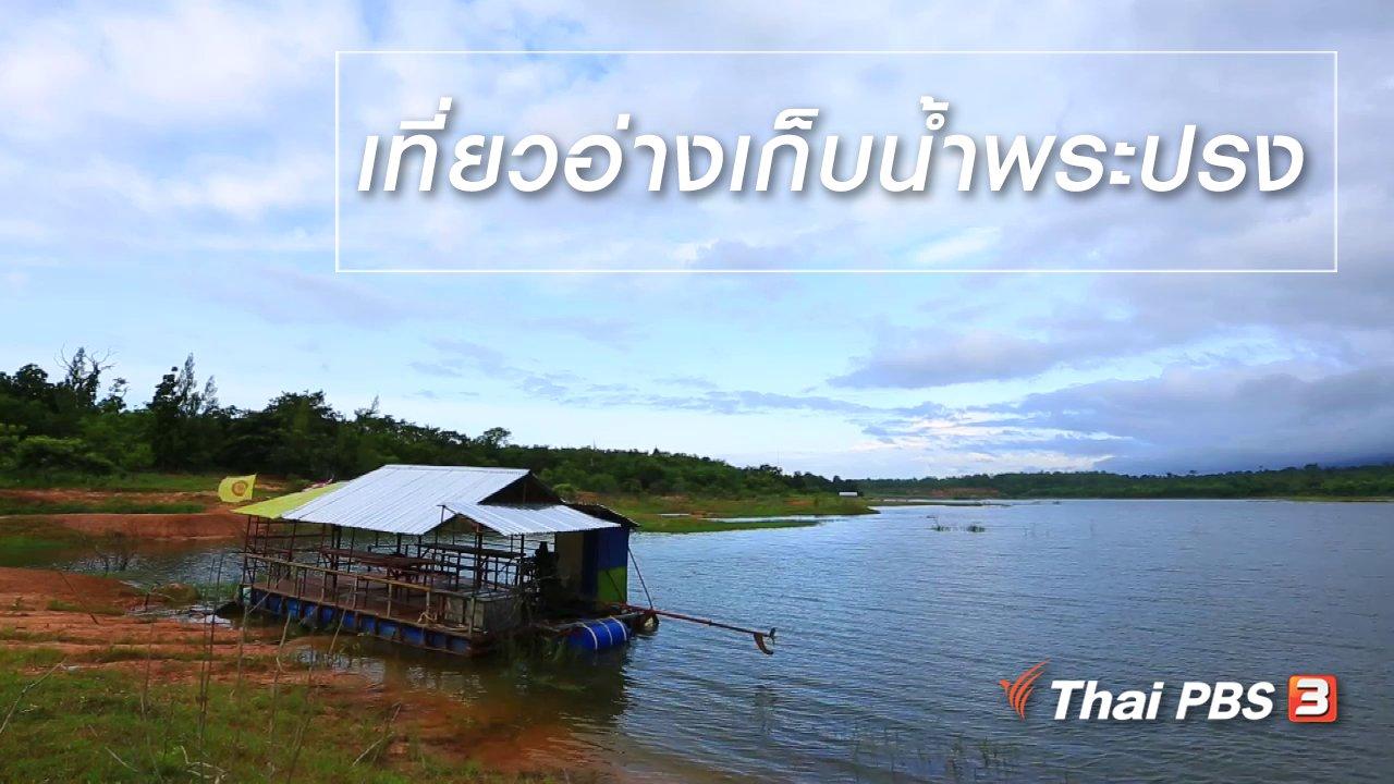 ทั่วถิ่นแดนไทย - เรียนรู้วิถีไทย : เที่ยวอ่างเก็บน้ำพระปรง