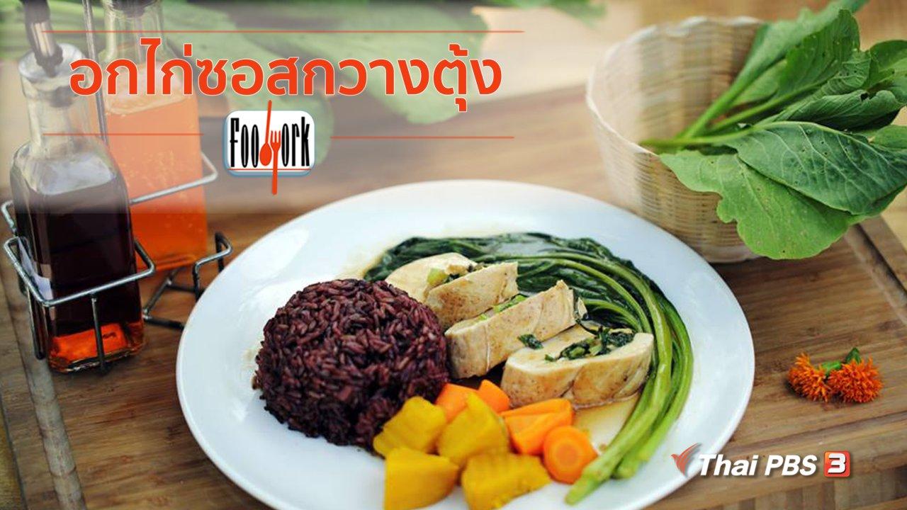 Foodwork - เมนูอาหารฟิวชัน : อกไก่ซอสกวางตุ้ง