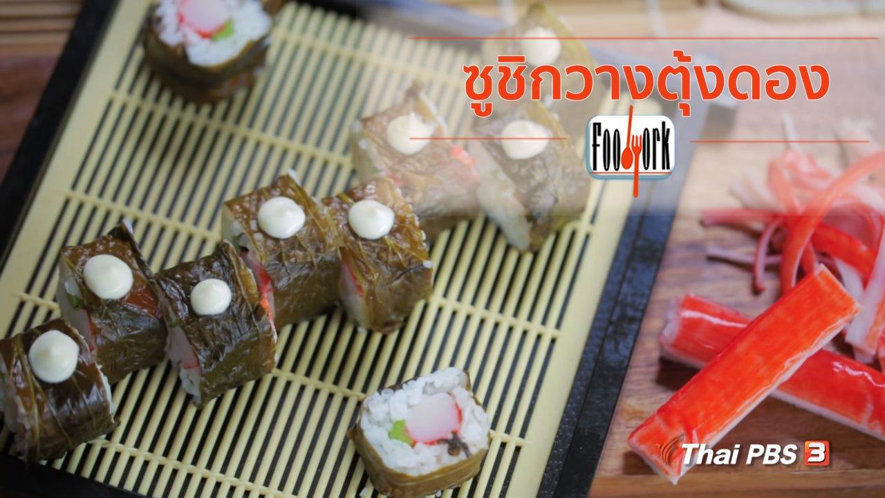 Foodwork - เมนูอาหารฟิวชัน : ซูชิกวางตุ้งดอง