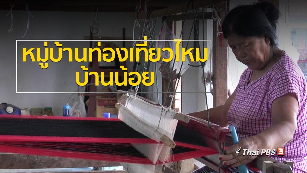 ทุกทิศทั่วไทย - ชุมชนทั่วไทย : เที่ยวหมู่บ้านท่องเที่ยวไหมบ้านน้อย จ.บุรีรัมย์