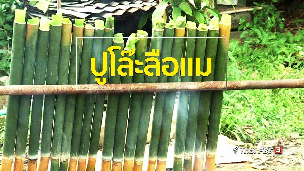 ทุกทิศทั่วไทย - วิถีทั่วไทย : ปูโล๊ะลือแม อาหารเทศกาลฮารีรายอเบตง