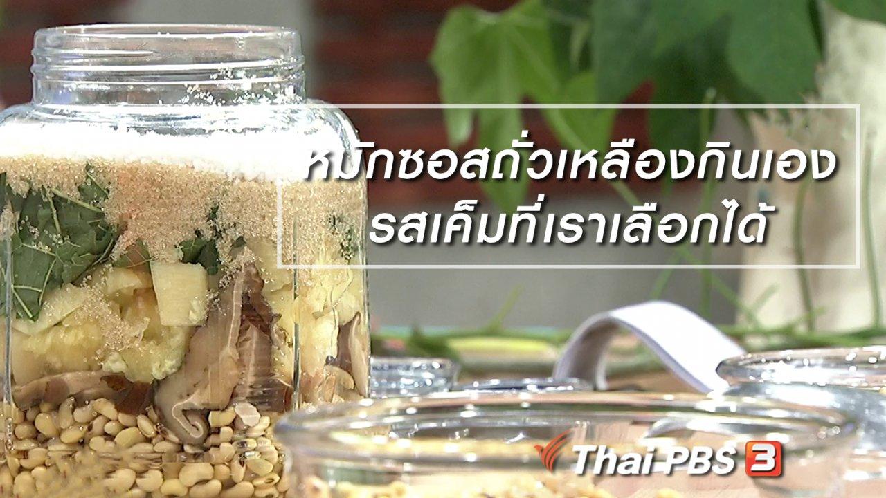 นารีกระจ่าง - ครัวนารี : หมักซอสถั่วเหลืองกินเอง รสเค็มที่เราเลือกได้