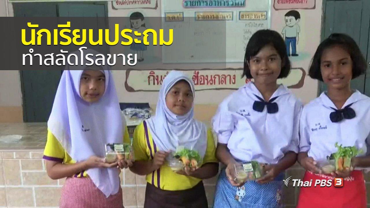 ทุกทิศทั่วไทย - ชุมชนทั่วไทย : นักเรียนประถมทำสลัดโรลขาย