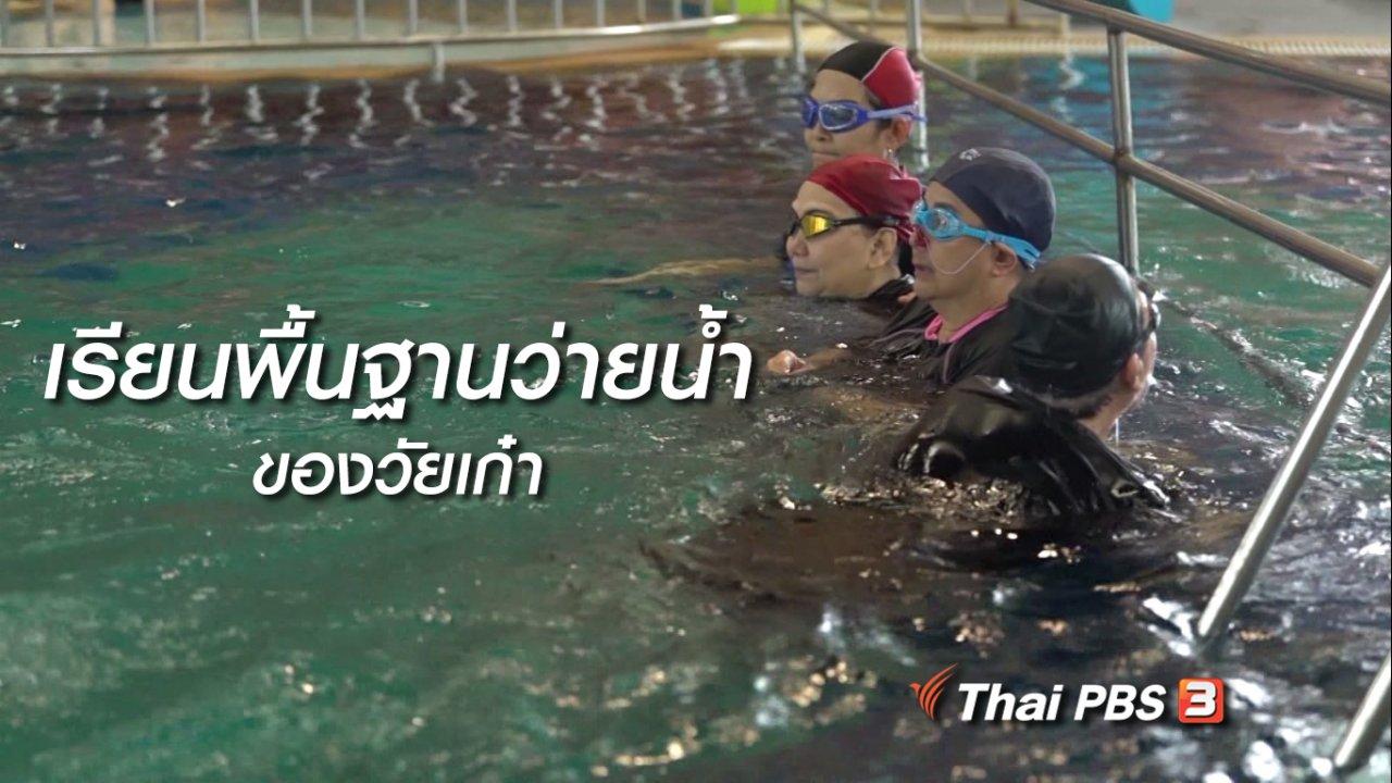 ลุยไม่รู้โรย - ห้องเรียนสูงวัย : เรียนพื้นฐานว่ายน้ำของวัยเก๋า