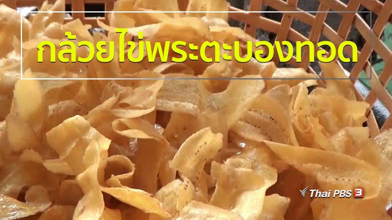 ทุกทิศทั่วไทย - อาชีพทั่วไทย : กล้วยไข่พระตะบองทอด