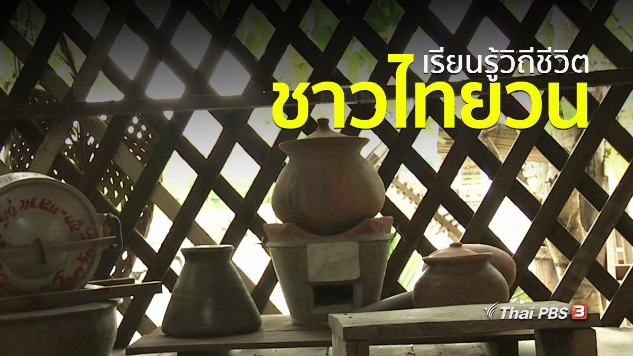 ทุกทิศทั่วไทย - วิถีทั่วไทย : เรียนรู้วิถีชีวิตชาวไทยวน