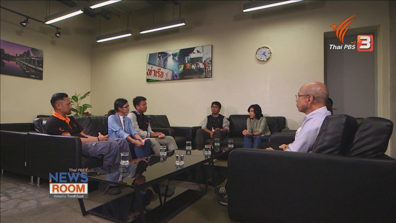 """ห้องข่าว ไทยพีบีเอส NEWSROOM - เบื้องหลังภารกิจ """"กอดลาว"""" กับทีมข่าวไทยพีบีเอส"""