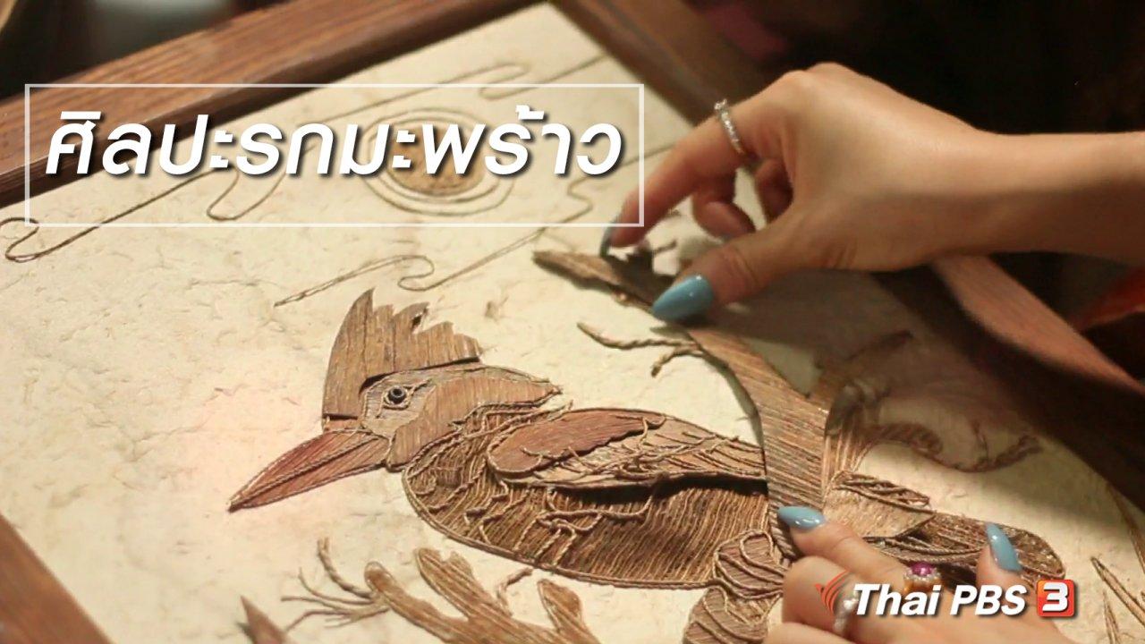นารีกระจ่าง - ผู้หญิงผู้สร้าง : ศิลปะรกมะพร้าว