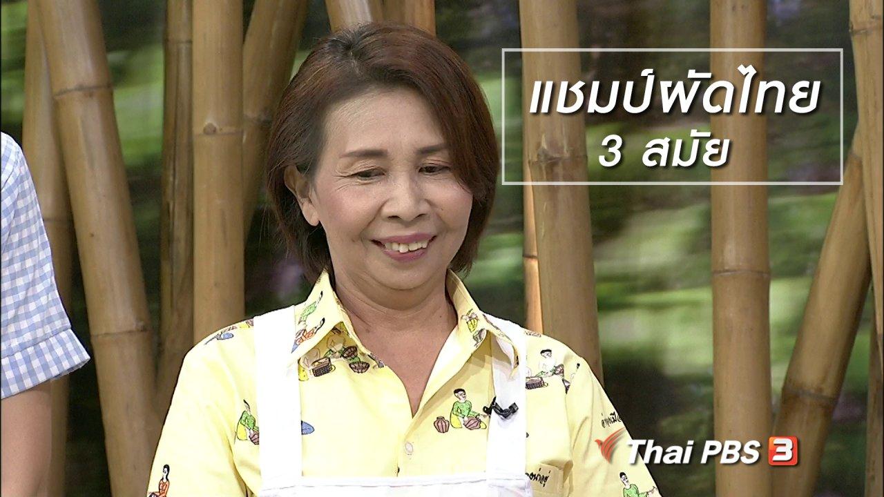 นารีกระจ่าง - ครัวนารี : แชมป์ผัดไทย จ.อ่างทอง ต่อยอดผลิตน้ำปรุงรสฯ สร้างรายได้ให้ชุมชน