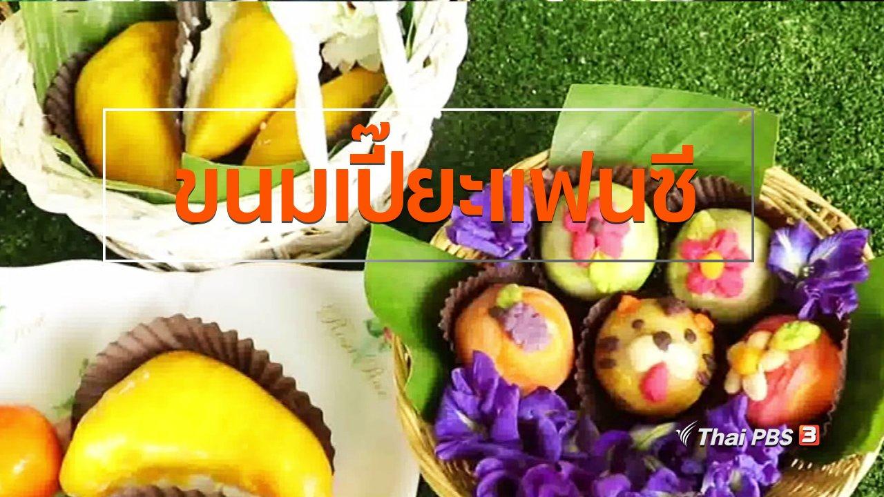 ทุกทิศทั่วไทย - อาชีพทั่วไทย : ขนมเปี๊ยะแฟนซี จ.สิงห์บุรี