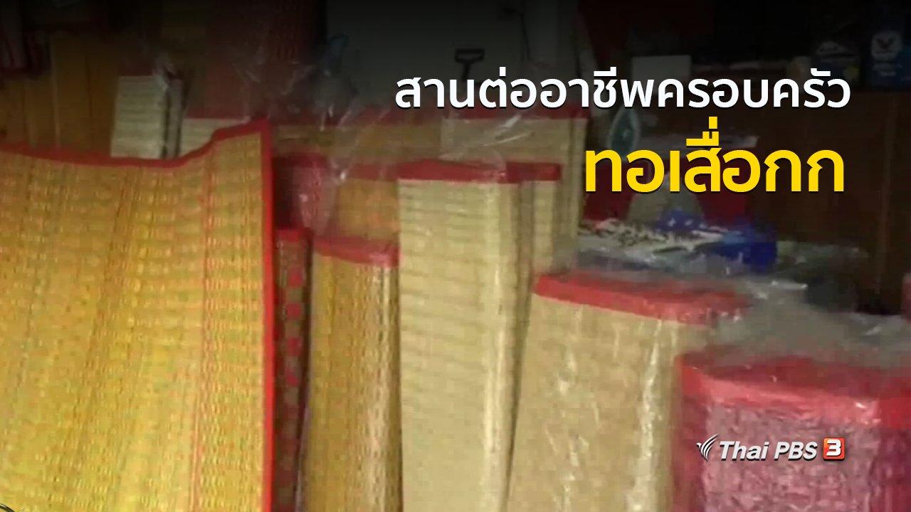 ทุกทิศทั่วไทย - อาชีพทั่วไทย : สานต่ออาชีพทอเสื่อกกของครอบครัว