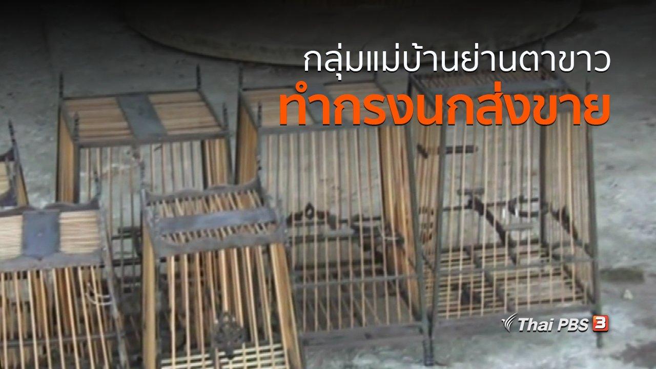 ทุกทิศทั่วไทย - ชุมชนทั่วไทย : กลุ่มแม่บ้านย่านตาขาวทำกรงนกส่งขาย