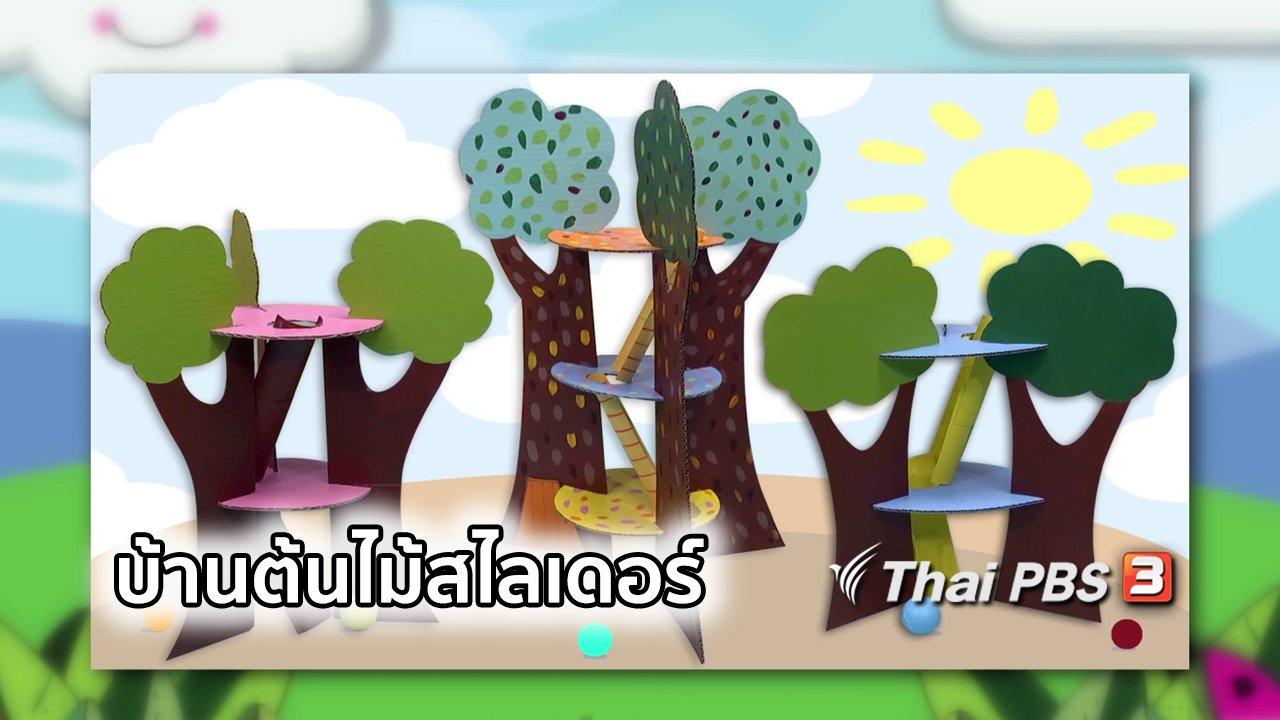 สอนศิลป์ - ไอเดียสอนศิลป์ : บ้านต้นไม้สไลเดอร์