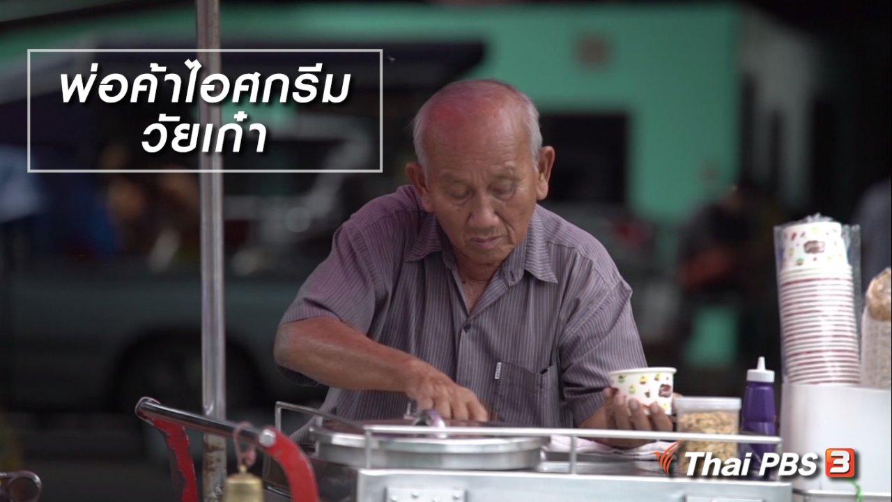 ลุยไม่รู้โรย - สูงวัยไทยแลนด์ : พ่อค้าไอศกรีมวัยเก๋า