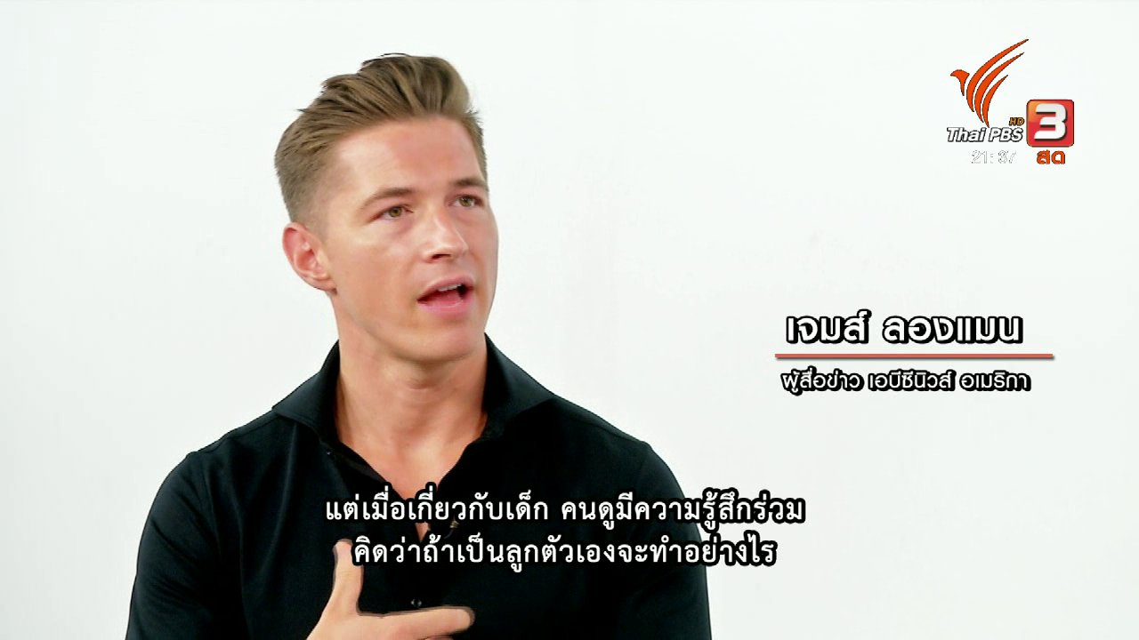 """ที่นี่ Thai PBS - """"เจมส์ ลองแมน"""" รายงานปฏิบัติการช่วยหมูป่า"""