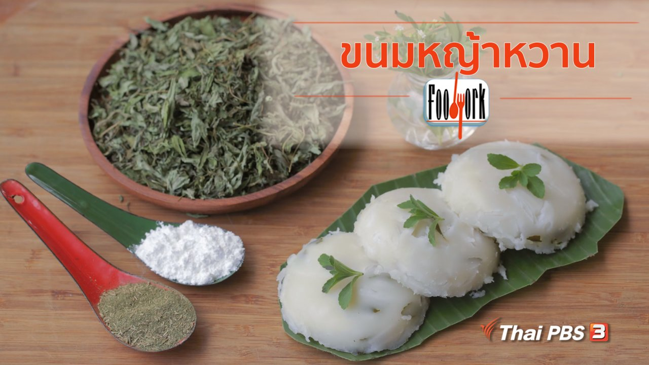 Foodwork - เมนูอาหารฟิวชัน : ขนมหญ้าหวาน