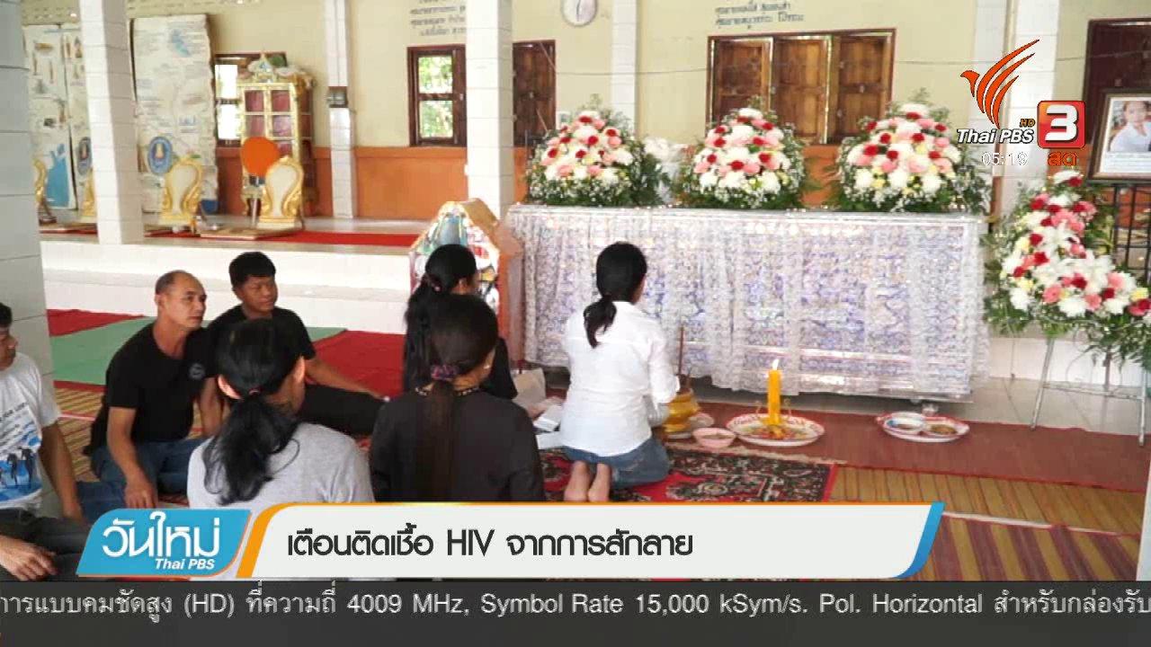 วันใหม่  ไทยพีบีเอส - เตือนติดเชื้อ HIV จากการสักลาย