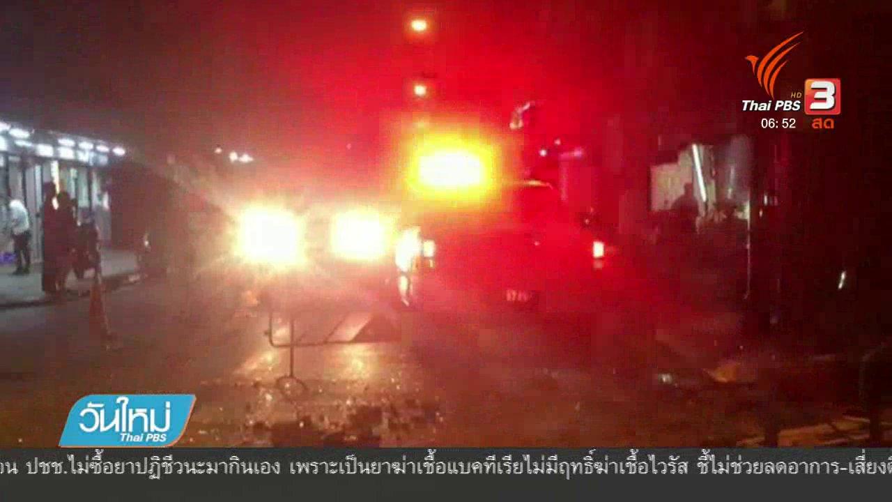 วันใหม่  ไทยพีบีเอส - เหตุระเบิดร้านซักรีด ซ.อินทามระ