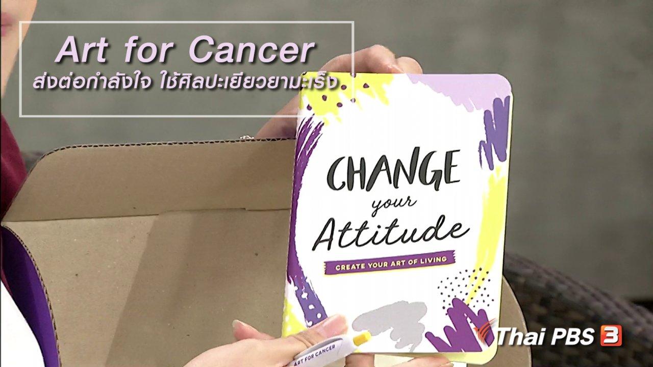 นารีกระจ่าง - นารีสนทนา : Art for Cancer ส่งต่อกำลังใจ ใช้ศิลปะเยียวยามะเร็ง